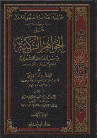حاشية العلامة الصفتي المالكي على الجواهر الزكية في حل ألفاظ العشماوية