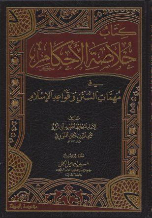 خلاصة الأحكام في مهمات السنن وقواعد الإسلام