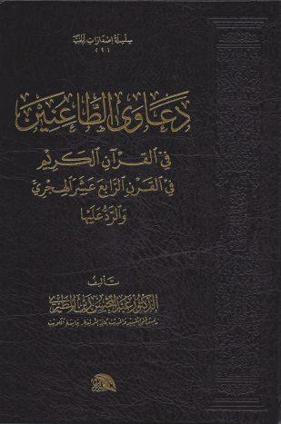 دعاوي الطاعنين في القرآن العظيم في القرن الرابع عشر الهجري و الرد عليها