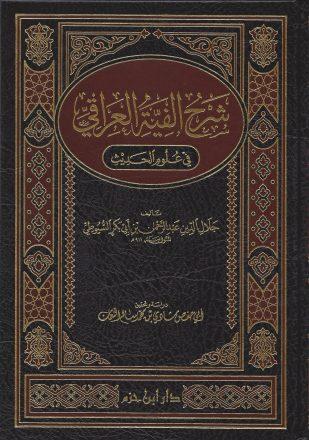 شرح الفية العراقي في علوم الحديث