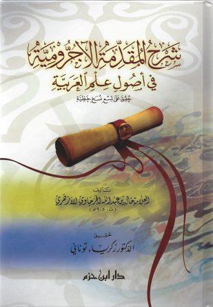 شرح المقدمة الآجرومية في أصول علم العربية