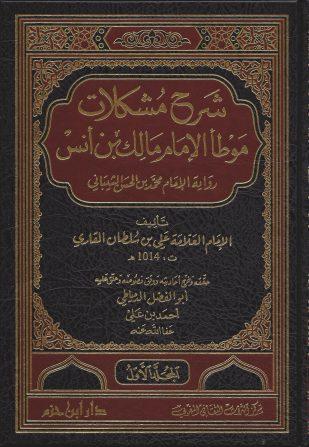 شرح مشكلات موطأ الامام مالك رواية الإمام محمد