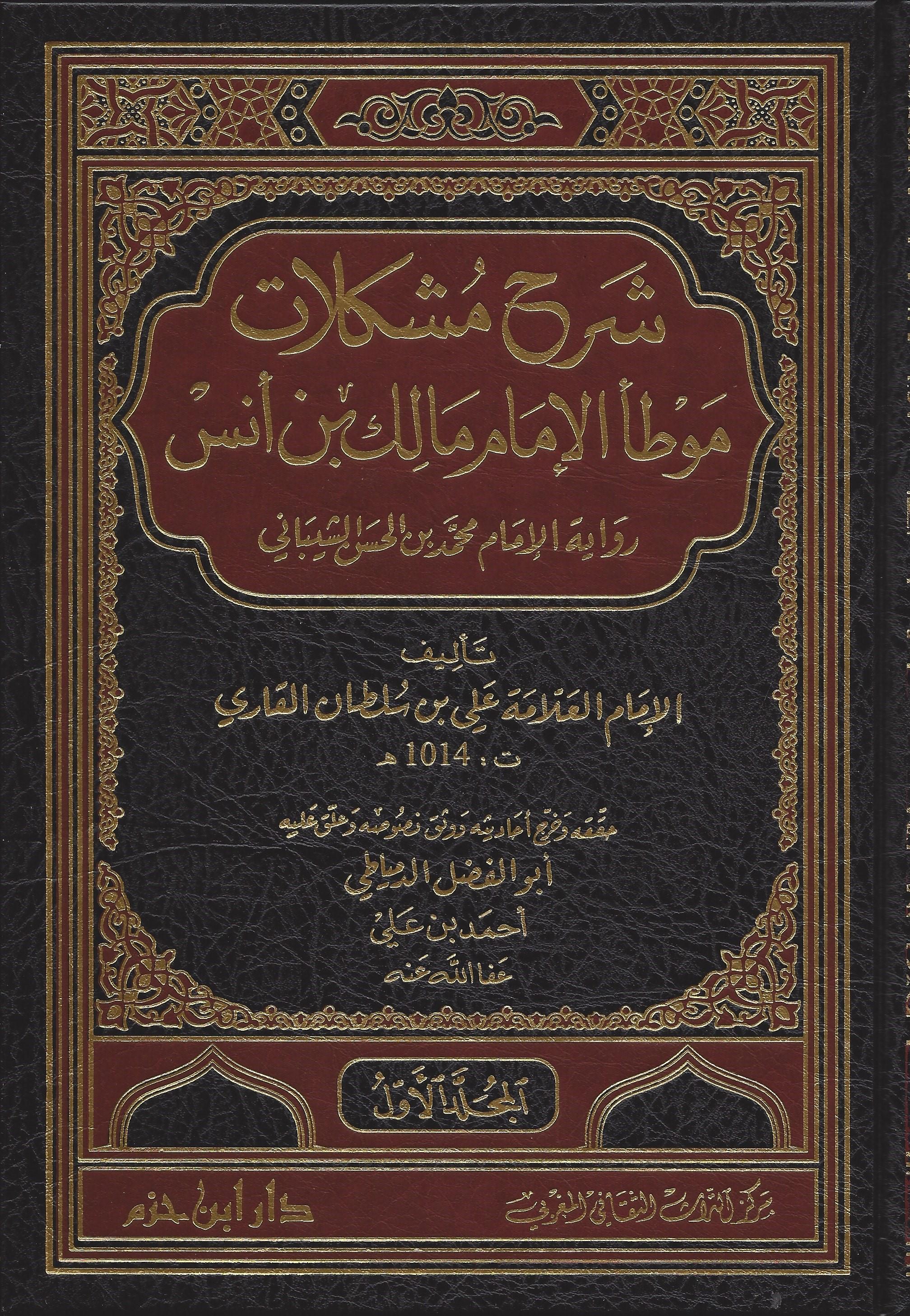 a95b313001ff4 شرح مشكلات موطأ الامام مالك رواية الإمام محمد