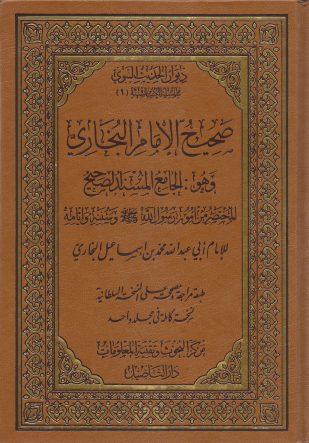 صحيح البخاري مجلد واحد ط التأصيل