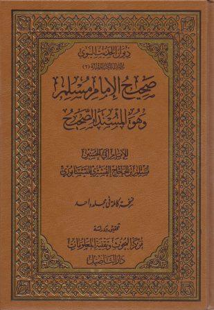 صحيح مسلم مجلد واحد ط التأصيل