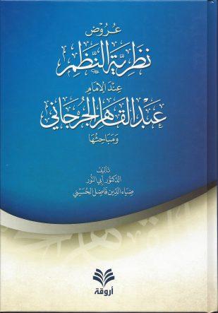 نظرية النظم عند الإمام عبد القاهر الجرجاني ومباحثها