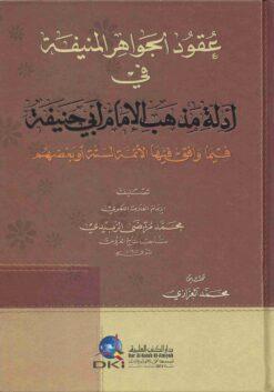 عقود الجواهر المنيفة في أدلة مذهب الإمام أبي حنيفة فيما وافق فيها الأئمة الستة أو بعضهم