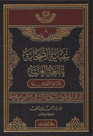 عناية الصحابة باللغة العربية وأثره في النهوض بها