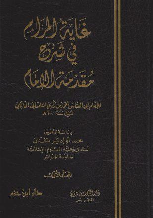 غاية المرام في شرح مقدمة الإمام