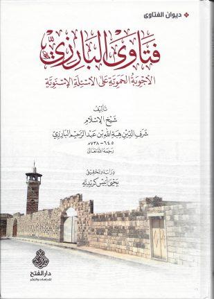 الإمام البارزي الأجوبة الحموية على الأسئلة الإسنوية
