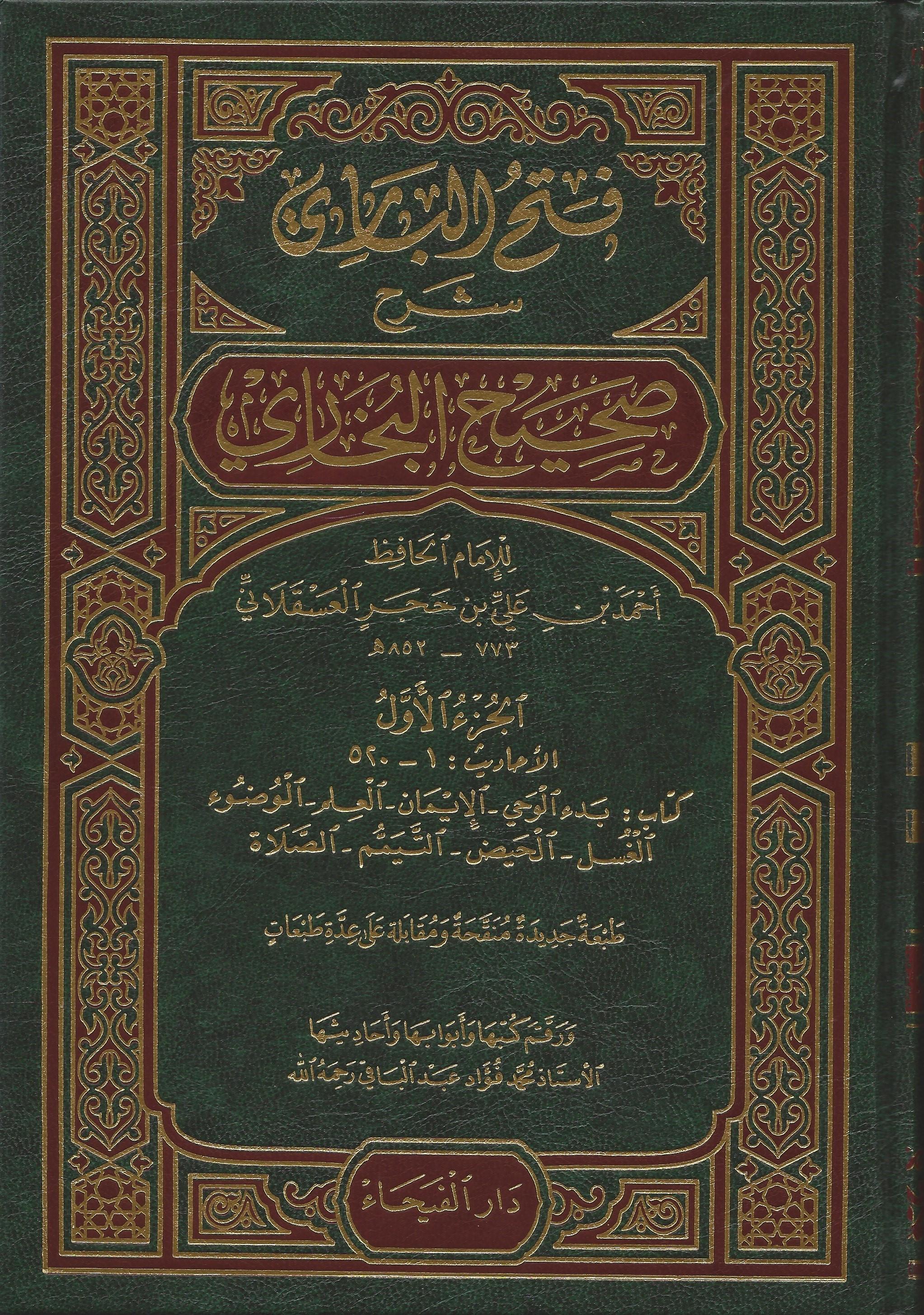 تحميل كتاب فتح البارى فى شرح صحيح البخارى pdf