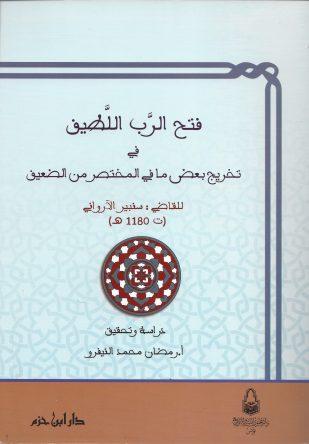 إيضاح المسالك إلى قواعد الإمام أبي عبد الله مالك