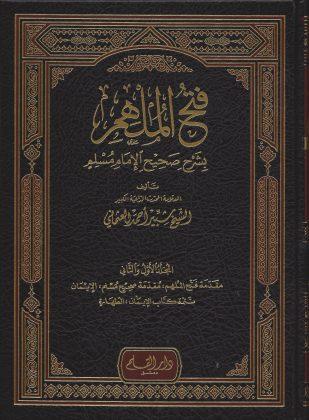 فتح الملهم بشرح صحيح مسلم