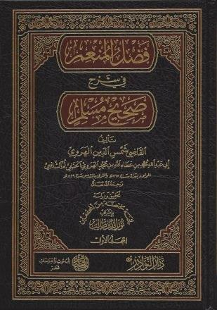 المنعم في شرح صحيح مسلم