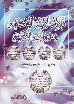 قلائد الأئمة المرصعة بعقائد الأئمة الأربعة