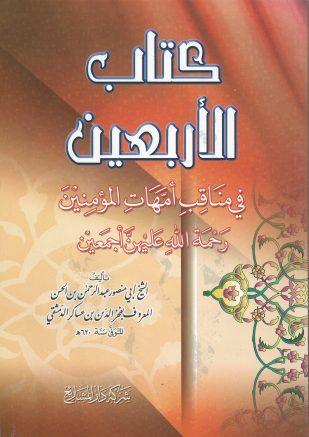 كتاب الأربعين في مناقب أمهات المؤمنين