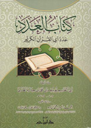 العدد عدد آي القرآن الكريم