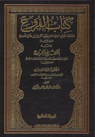 كتاب الفروع ت التركي