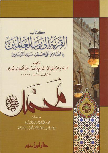 كتاب القربة إلى رب العالمين بالصلاة على محمد سيد المرسلين