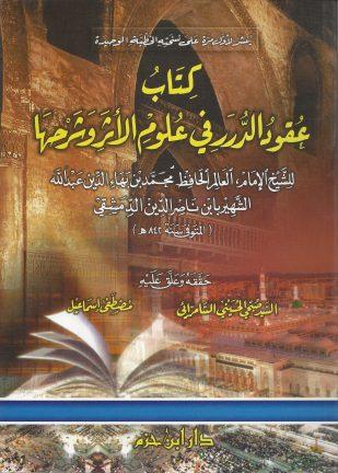 كتاب عقود الدرر في علوم الأثر وشرحها