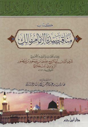 مناقب سيدنا الإمام مالك