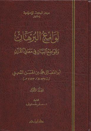 لوامع البرهان وقواطع البيان في معاني القرآن