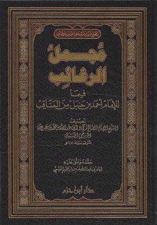 مجمل الرغائب فيما للإمام أحمد بن حنبل من المناقب