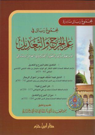 مجموع رسائل في علم الجرح والتعديل لأربعة من كبار الفقهاء المحدثين في العالم الإسلامي
