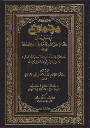 مجموع فيه سبع رسائل للإمام الصنعاني