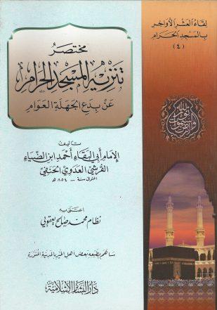 تنزيه المسجد الحرام عن بدع جهلة العوام