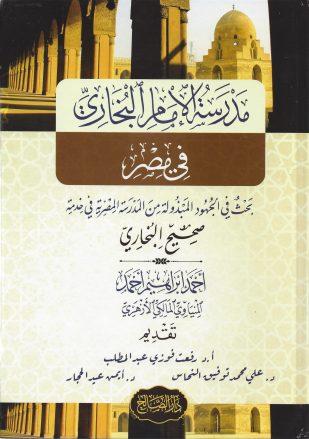مدرسة الإمام البخاري في مصر