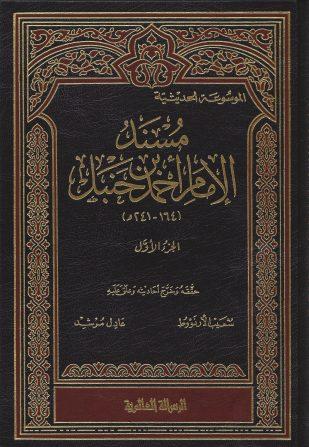 مسند الإمام أحمد بن حنبل ط الرسالة