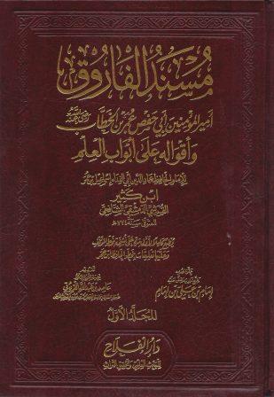 مسند الفاروق أمير المؤمنين ابي حفص عمر بن الخطاب و أقواله على أبواب العلم