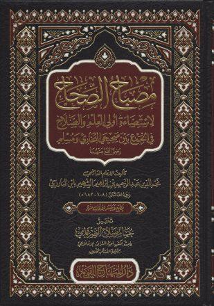 مصباح الصحاح لاستضاءة أولي العلم والصلاح في الجمع صحيحي البخاري ومسلم