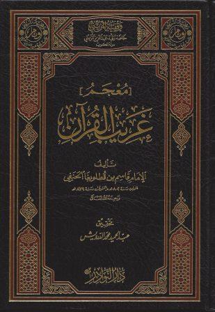 معجم غريب القرآن