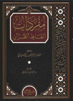 مفردات ألفاظ القران ط 2