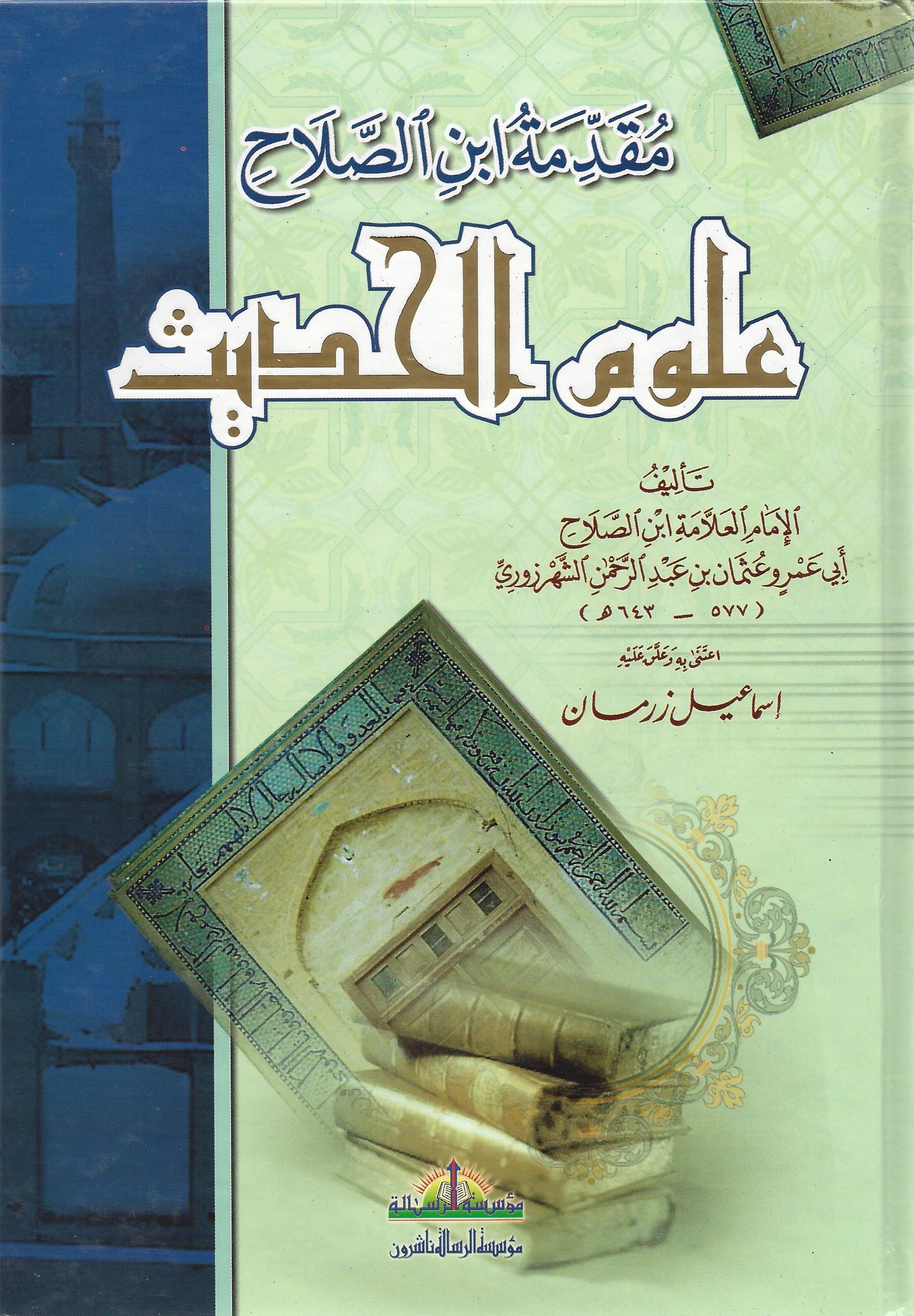 كتاب ابن الصلاح في علوم الحديث