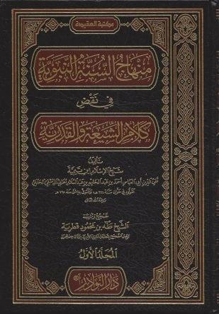 السنة النبوية في نقض كلام الشيعة القدرية