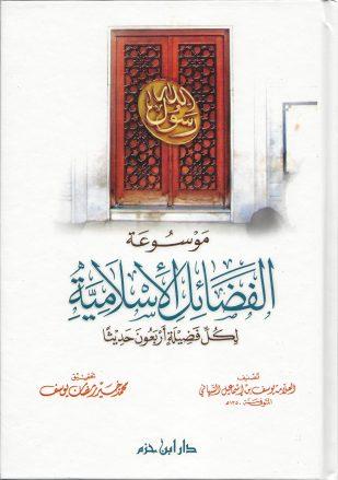 موسوعة الفضائل الإسلامية لكل فضيلة أربعون حديثاً