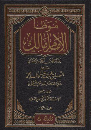 موطأ الإمام مالك مع التعليق الممجد