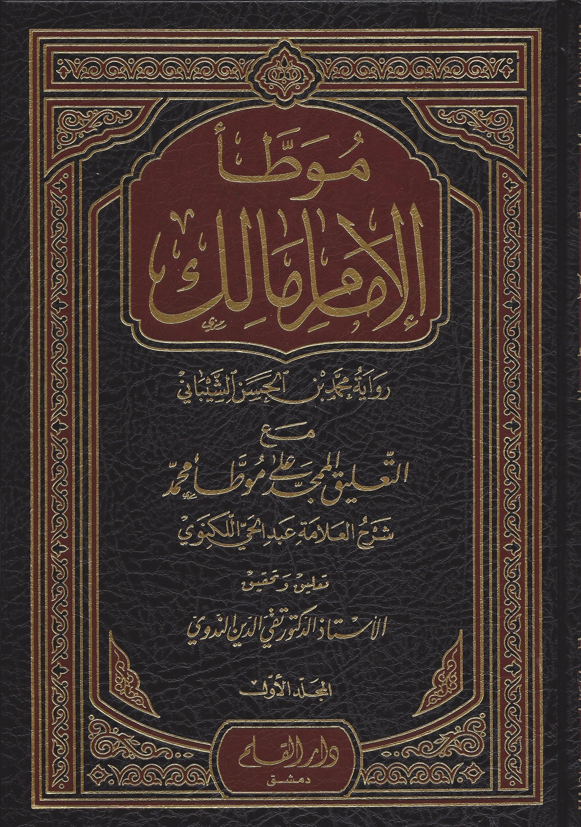 1051eab99c476 موطأ الإمام مالك مع التعليق الممجد
