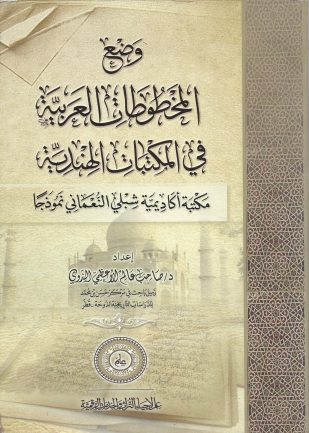 وضع المخطوطات العربية في المكتبات الهندية مكتبة اكاديمية شبلي النعماني نموذجا